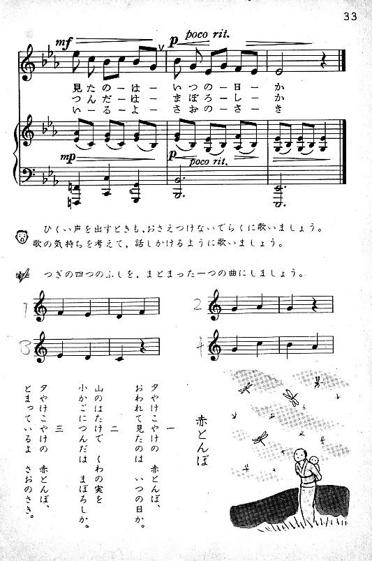 歌詞 意味 赤とんぼ